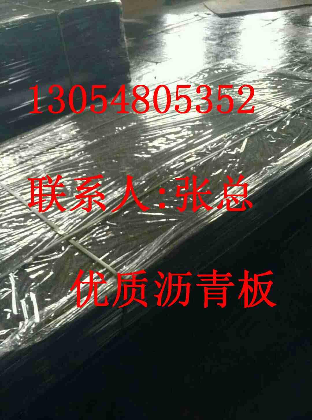 乳化瀝青木絲板 今日價錢/遂寧市安居區價格多少生產公司