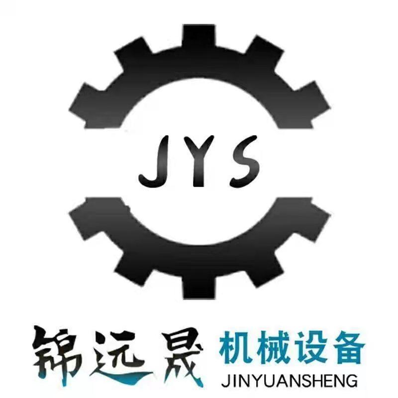 山東錦遠晟機械設備有限公司